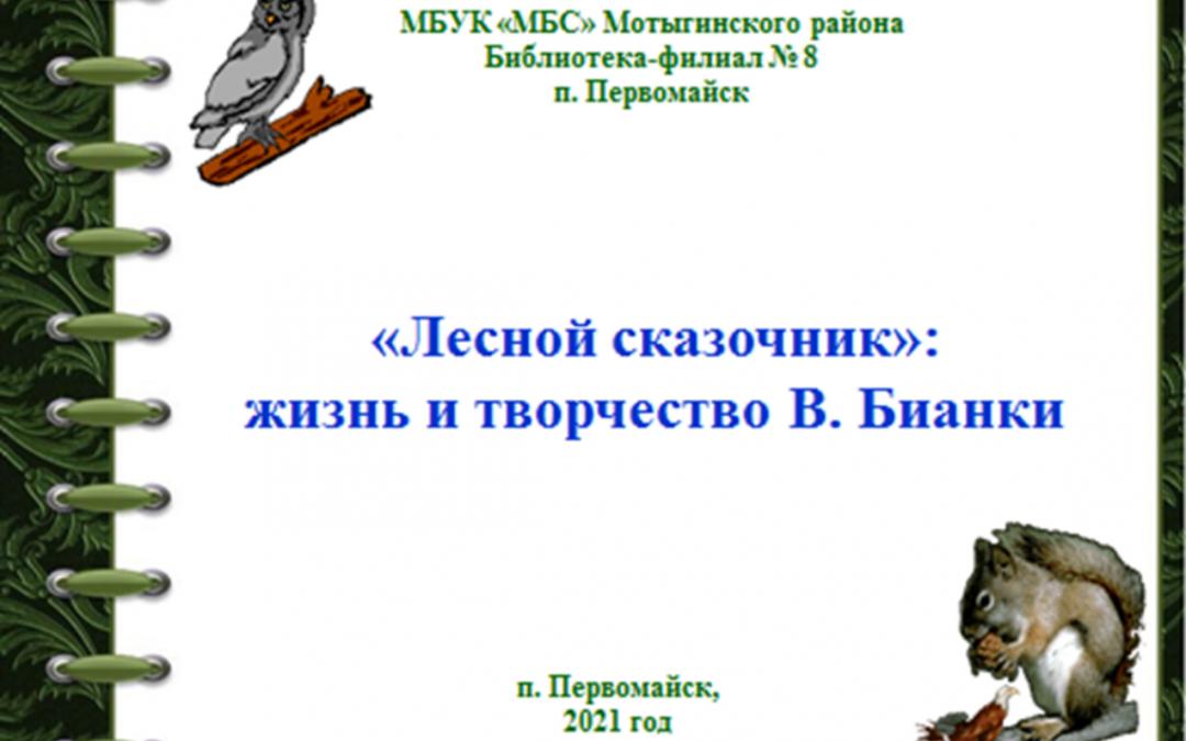 «Лесной сказочник»: жизнь и творчество В. Бианки