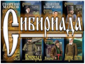 Новинки серии «Сибириада»