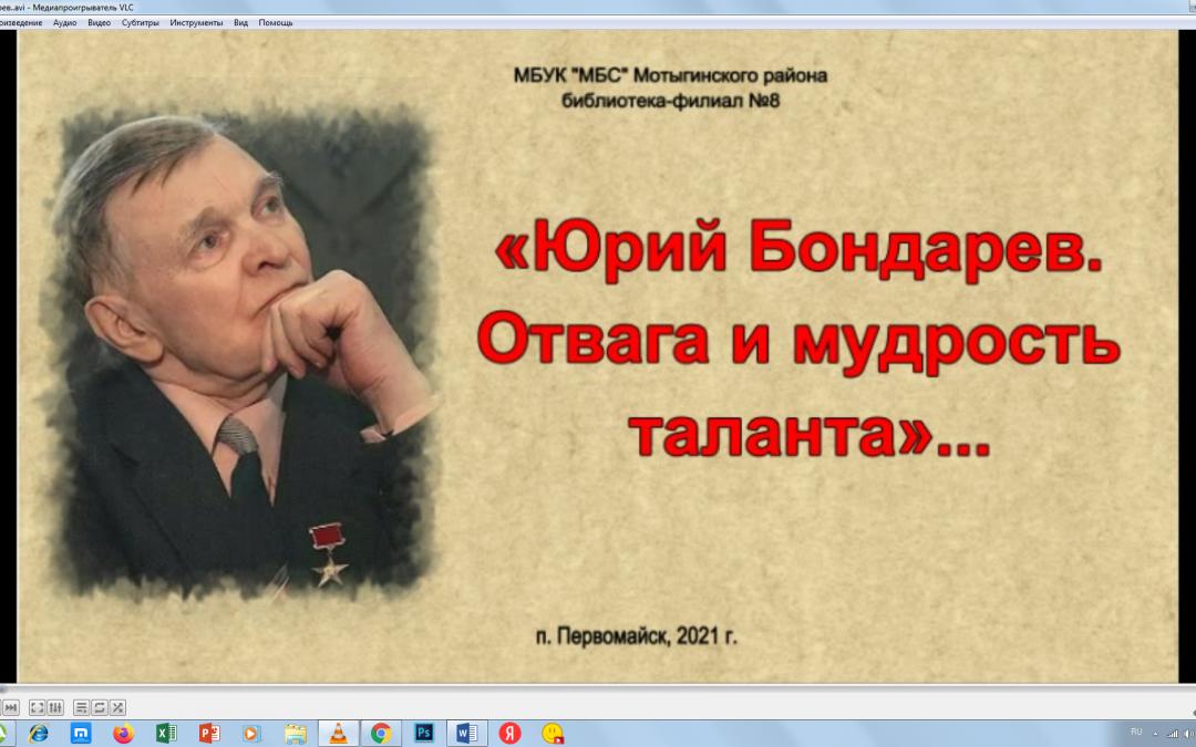 Отвага и мудрость Юрия Бондарева