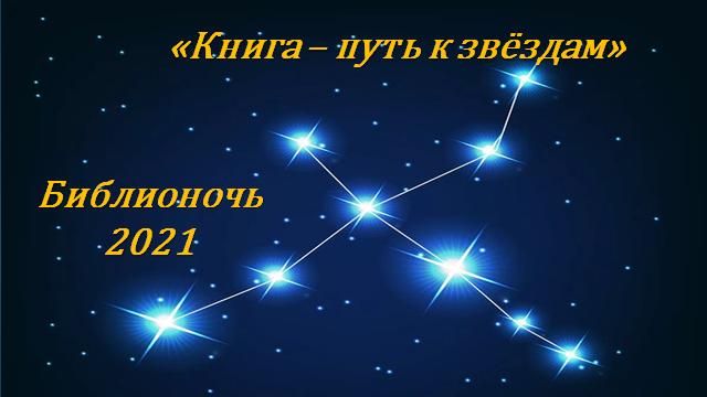 «Книга — путь к звёздам»