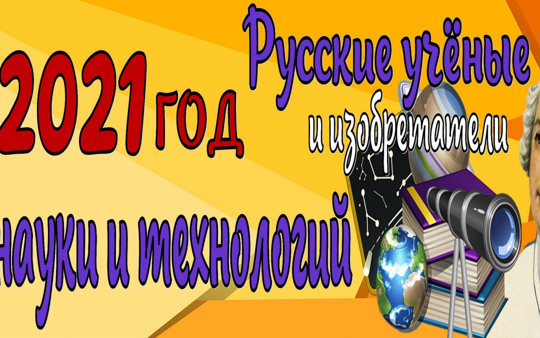 Видео презентация «Русские ученые и изобретатели»