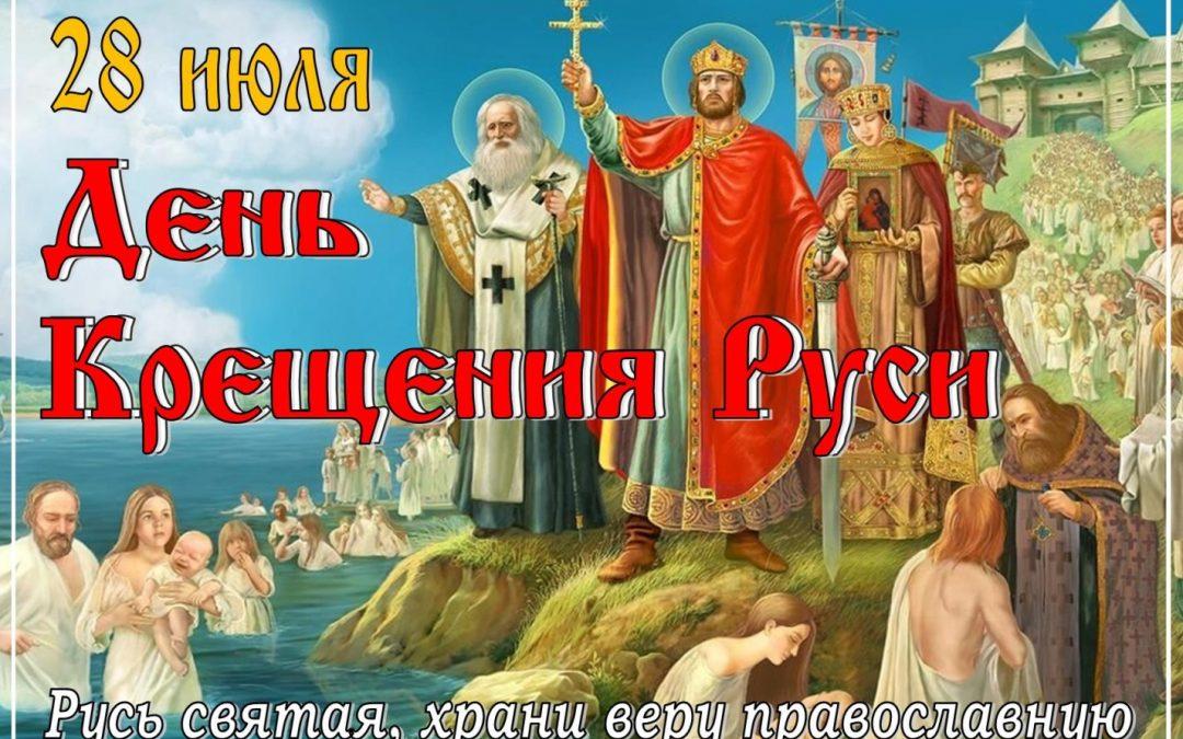 Видеоролик «Крещение Руси»